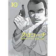 クロコーチ 10(ニチブンコミックス) [コミック]