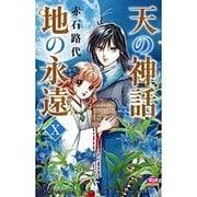 天の神話地の永遠 10(ボニータコミックス) [コミック]