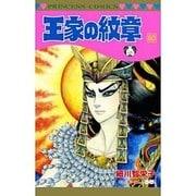王家の紋章 60(プリンセスコミックス) [コミック]