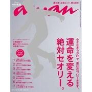 an・an (アン・アン) 2015年 7/22号 No.1963 [雑誌]