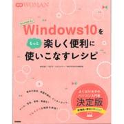 Windows10をもっと楽しく便利に使いこなすレシピ(学研WOMAN) [単行本]