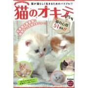 猫のオキテ―猫が猫らしく生きるためのバイブル!! [単行本]