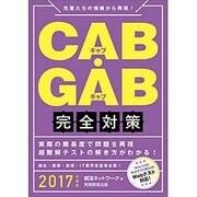 CAB・GAB完全対策〈2017年度版〉 [単行本]