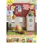 もっと鳥さんと仲良くなれる バードハウスでインコと遊ぼう―簡単!組み立て!バードハウス付 [単行本]