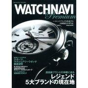 WATCHNAVI Premium (学研ムック) [ムックその他]