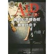 AID―猟奇犯罪捜査班・藤堂比奈子(角川ホラー文庫) [文庫]
