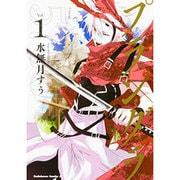 プランダラ 1(角川コミックス・エース 126-36) [コミック]