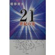 21世紀の光 [単行本]