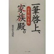 日本一短い手紙 一筆啓上、「家族」殿。 [単行本]
