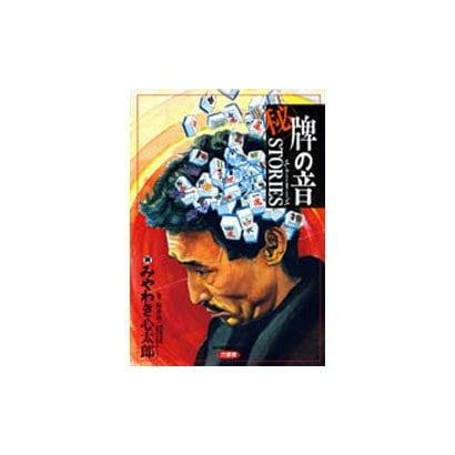 マルヒ牌の音ストーリーズ(近代麻雀コミックス) [単行本]