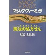マジック・フォーミュラ―人生を光に変える魔法の処方せん [単行本]