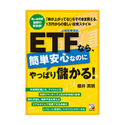 ETF(上場投資信託)なら、簡単安心なのにやっぱり儲かる!(アスカビジネス) [単行本]