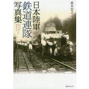 日本陸軍鉄道連隊写真集 [単行本]