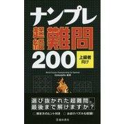 ナンプレ超絶難問200 上級者向け [新書]
