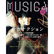 MUSICA (ムジカ) 2015年 08月号 [雑誌]