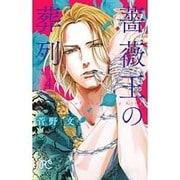 薔薇王の葬列 4(プリンセスコミックス) [コミック]
