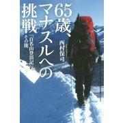 65歳、マナスルへの挑戦―『百名山登頂記』その後 [単行本]