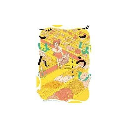 ごほうびごはん 2(芳文社コミックス) [コミック]