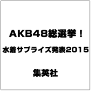 AKB48総選挙!水着サプライズ発表2015 [ムックその他]