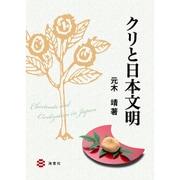クリと日本文明 [単行本]