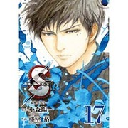 S(エス)-最後の警官 17(ビッグコミックス) [コミック]