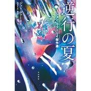 逆行の夏―ジョン・ヴァーリイ傑作選(ハヤカワ文庫SF) [文庫]