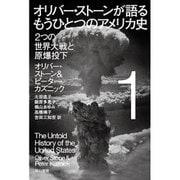 オリバー・ストーンが語るもうひとつのアメリカ史〈1〉二つの世界大戦と原爆投下(ハヤカワ・ノンフィクション文庫) [文庫]