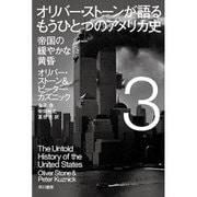 オリバー・ストーンが語るもうひとつのアメリカ史〈3〉帝国の緩やかな黄昏(ハヤカワ・ノンフィクション文庫) [文庫]