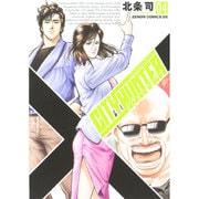 シティーハンター 4 XYZ Edition(ゼノンコミックスDX) [コミック]