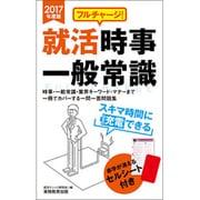 フルチャージ!就活時事・一般常識〈2017年度版〉 [単行本]