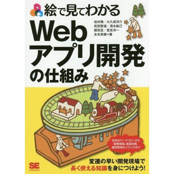 絵で見てわかるWebアプリ開発の仕組み [単行本]