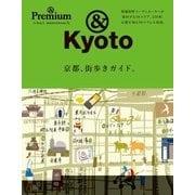 京都、街歩きガイド。(マガジンハウスムック &Premium) [ムックその他]