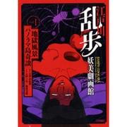 江戸川乱歩妖美劇画館 vol.1(SGコミックス) [コミック]
