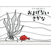 およげないさかな(せなけいこのえ・ほ・ん〈12〉) [絵本]