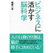 ビジネスに活かす脳科学(日経プレミアシリーズ) [新書]