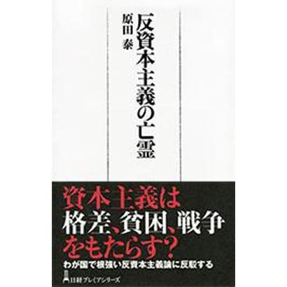 反資本主義の亡霊(日経プレミアシリーズ) [新書]