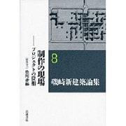 磯崎新建築論集〈8〉制作の現場―プロジェクトの位相 [全集叢書]