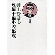 井上ひさし短編中編小説集成〈第10巻〉 [単行本]