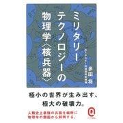 """ミリタリーテクノロジーの物理学""""核兵器""""(イースト新書Q) [新書]"""