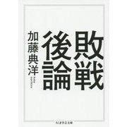 敗戦後論 再刊 (ちくま学芸文庫) [文庫]