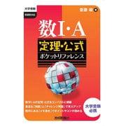 数1・A定理・公式ポケットリファレンス(大学受験) [単行本]