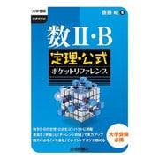 数2・B定理・公式ポケットリファレンス(大学受験) [単行本]