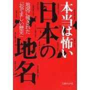 本当は怖い日本の地名―地図に残された「おぞましい歴史」(文庫ぎんが堂) [文庫]
