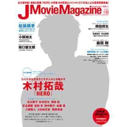J Movie Magazine Vol.01 (パーフェクト・メモワール) [ムックその他]