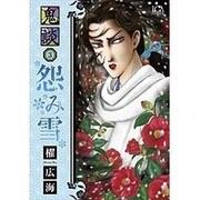 鬼談 3(LGAコミックス) [コミック]