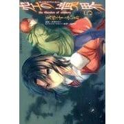 空の境界 5(星海社COMICS) [コミック]