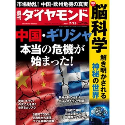 週刊 ダイヤモンド 2015年 7/25号 [雑誌]