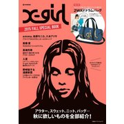 X-girl 2015 FALL SPECIAL BOOK [ムックその他]