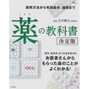 薬の教科書 決定版 (TJMOOK) [ムックその他]