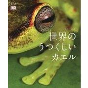 世界の美しいカエル [図鑑]